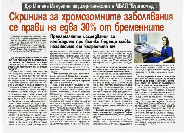 Безплатни неврологични и неврохирургични консултации в Бургасмед