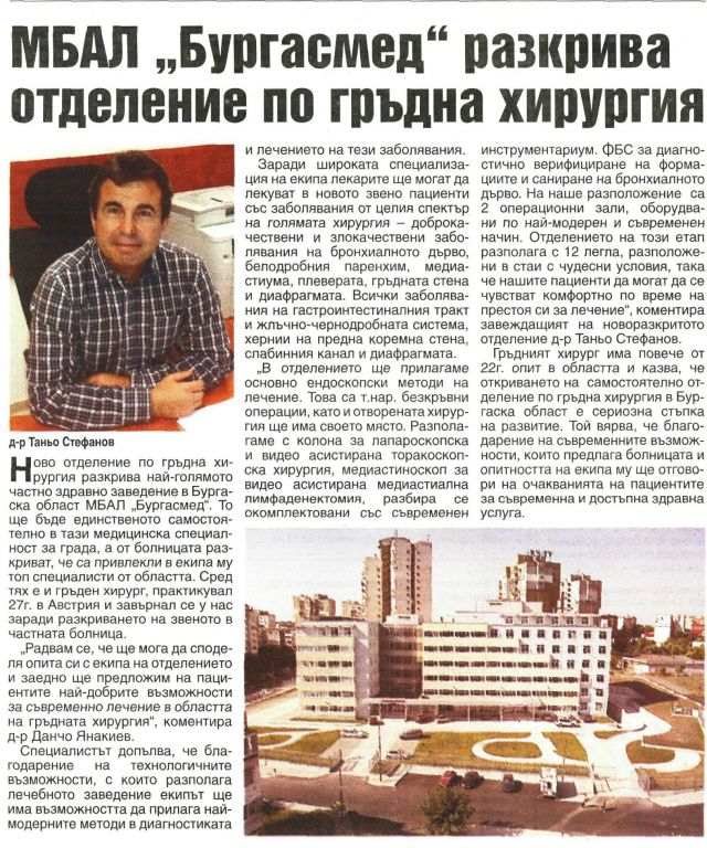 """Безплатни прегледи по случай 1 юни в МБАЛ """"Бургасмед""""!"""