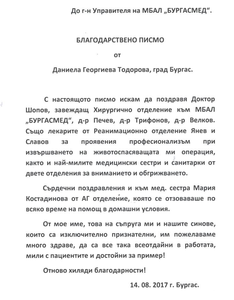 Благодарствено писмо от г-жа Даниела Тодорова
