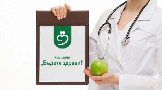 """Двама специалисти от МБАЛ """"Бургасмед"""" отличени в инициативата """"Лекарите, на които вярваме"""""""