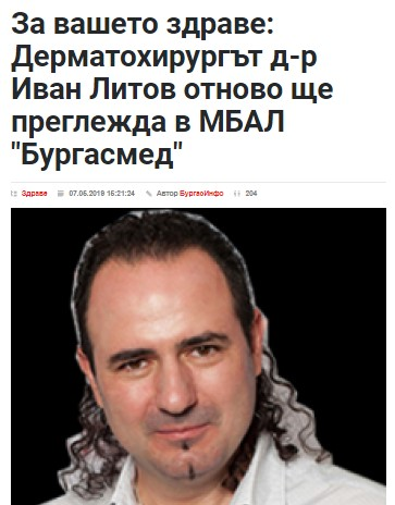 Дерматохирургът д-р Иван Литов отново ще преглежда в МБАЛ