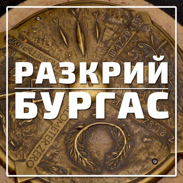 """""""Бургасмед"""" разполага с отлична неонатология"""