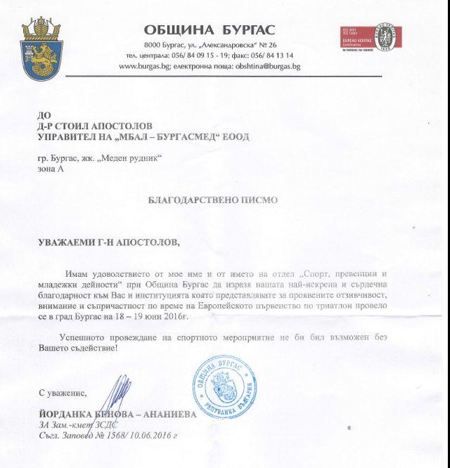 Благодарствен адрес от Община Бургас!