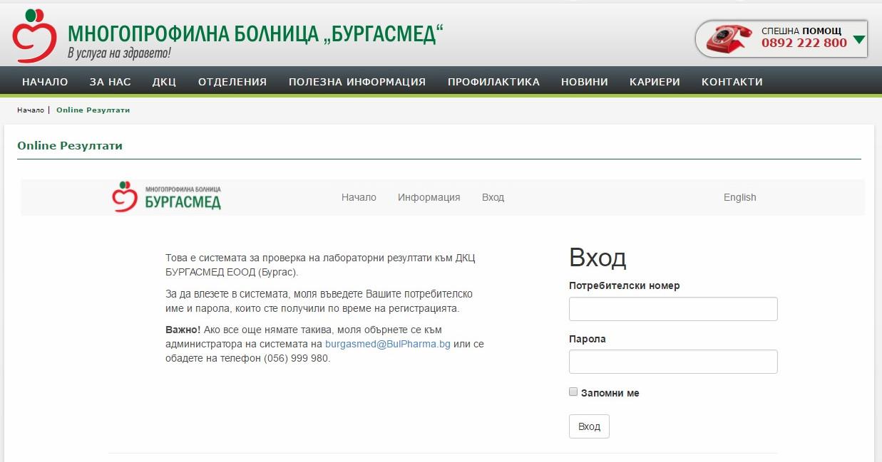 """МБАЛ """"Бургасмед"""" с безплатни УНГ прегледи"""