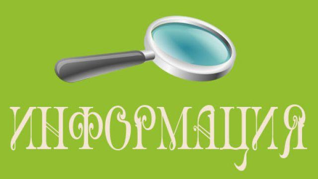 """Полезна информация при """"Прием"""""""
