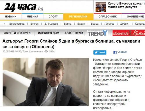 Актьорът Георги Стайков 5 дни в бургаска болница